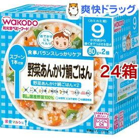 和光堂 栄養マルシェ 野菜あんかけ鯛ごはん(24箱セット)【栄養マルシェ】