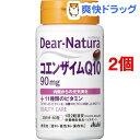 ディアナチュラ コエンザイムQ10(60粒*2コセット)【Dear-Natura(ディアナチュラ)】【送料無料】