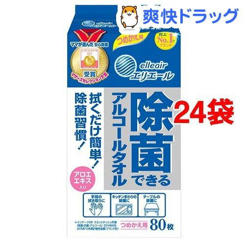 エリエール 除菌できるアルコールタオル つめかえ用(80枚入*24コセット)【エリエール】【送料無料】