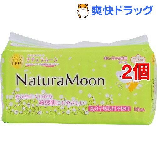 ナチュラムーン 生理用ナプキン 多い日の昼用 羽つき(16コ入*2コセット)【ナチュラムーン】