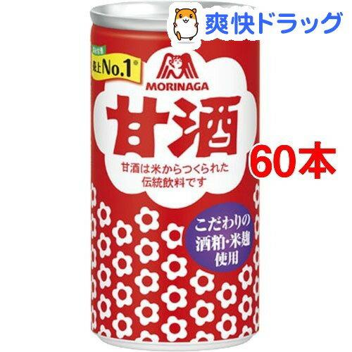 森永 甘酒(190g*60本入)【森永 甘酒】【送料無料】