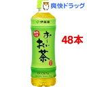 お〜いお茶 緑茶(525mL*48本入)【お〜いお茶】【送料無料】