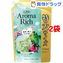 ソフラン アロマリッチ ソフィア ピュアフローラルアロマの香り 詰替用特大(1210mL*2コセット)【ソフラン】
