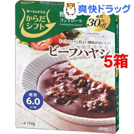 からだシフト 糖質コントロール ビーフハヤシ(150g*5コセット)【からだシフト】