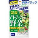 DHC 国産パーフェクト野菜プレミアム 60日分(240粒)【DHC】