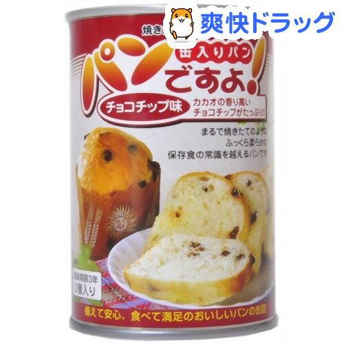 パンですよ! チョコチップ味(2コ入)【パンですよ(パンの缶詰)】