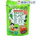 牛乳で飲むセノビ青汁 ココア味(3g*10袋入)【新日配薬品】