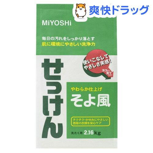ミヨシ石鹸 そよ風(2.16kg)【そよ風】