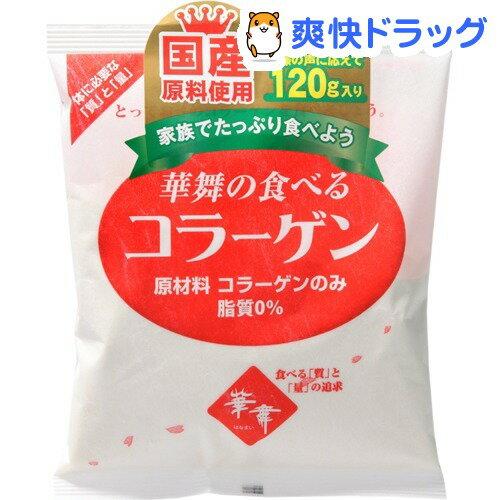 華舞の食べるコラーゲン(120g)【華舞の食べるコラーゲン】