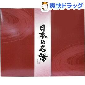 日本の名湯ギフト NMG-50F(入浴剤)(30g*50包)【日本の名湯】