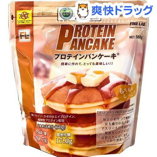 ファインラボ プロテインパンケーキ 砂糖不使用(560g)【ファインラボ】