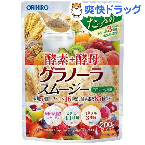酵素+酵母 グラノーラスムージー(200g)【オリヒロ】