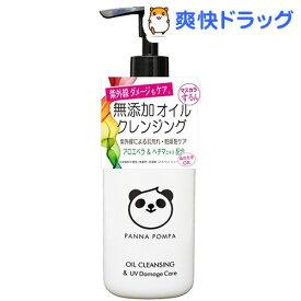 パンナポンパ 紫外線ダメージ肌の無添加オイルクレンジング(260mL)【パンナポンパ】
