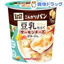 じっくりコトコト こんがりパン 豆乳仕立てサーモンチーズポタージュ(1コ入)【じっくりコトコト】