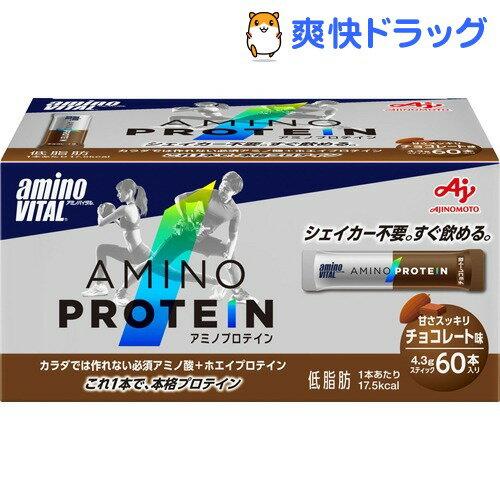アミノバイタル アミノプロテイン 甘さスッキリチョコレート味(60本入)【アミノバイタル(AMINO VITAL)】