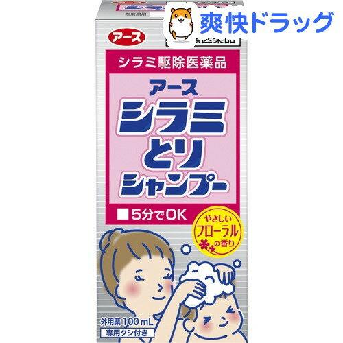 【第2類医薬品】アース シラミとりシャンプー(100mL)【送料無料】