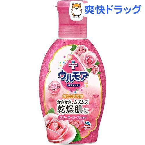 保湿入浴液 ウルモア クリーミーローズの香り(600mL)【ウルモア】