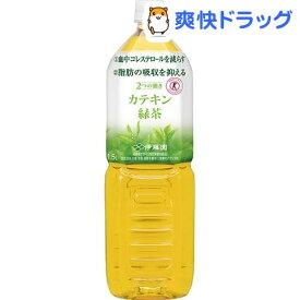 伊藤園 2つの働きカテキン緑茶(1.5L*8本)