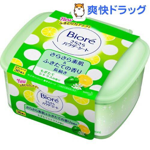 ビオレ さらさらパウダーシート シトラスの香り 本体(36枚入)【ビオレ】