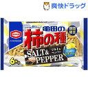 亀田の柿の種 ソルト&ペッパー(6袋詰)【亀田の柿の種】