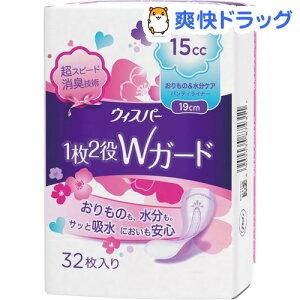 ウィスパー 1枚2役Wガード 女性用 吸水ケア 15cc(32枚入)【ウィスパー】