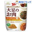 ダイズラボ 大豆のお肉 ミンチタイプ(200g)【マルコメ ダイズラボ】