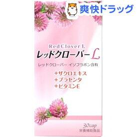 サンヘルス レッドクローバーL(30粒)【サンヘルス】