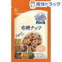 ノヴァ 有機栽培 ウォールナッツ(80g)[お菓子 おやつ]