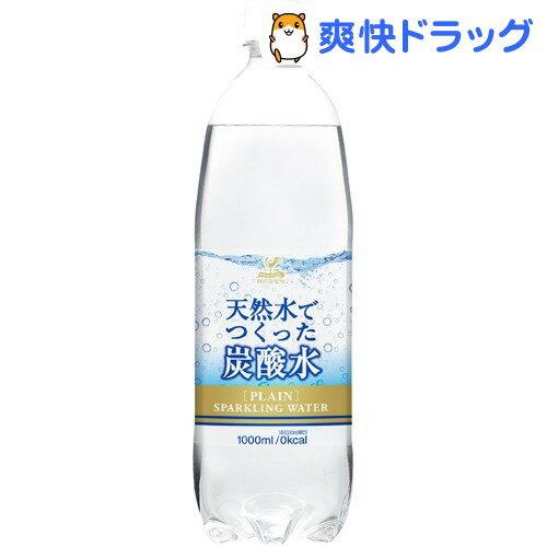 神戸居留地 天然水でつくった炭酸水(1L*15本入)【神戸居留地】