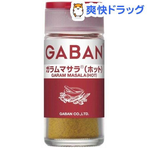 ギャバン ガラムマサラ(ホット)(17g)【ギャバン(GABAN)】