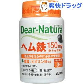 ディアナチュラ ヘム鉄 with サポートビタミン2種(30粒入)【Dear-Natura(ディアナチュラ)】