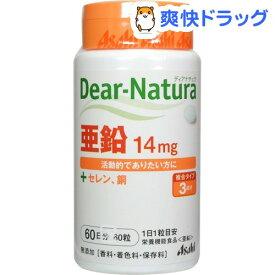 ディアナチュラ 亜鉛(60粒)【Dear-Natura(ディアナチュラ)】