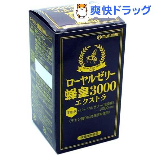ローヤルゼリー 蜂皇3000 エクストラ(90粒入)【マルマン】