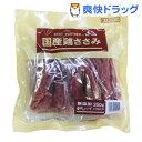 国産鶏ささみ 姿干しハード(125g*2袋入)