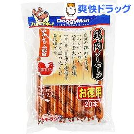 ドギーマン 鶏肉ソーセージ(20本入)【ドギーマン(Doggy Man)】