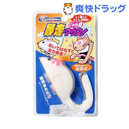 キャティーマン じゃれ猫 暴走マウス(1コ入)【じゃれ猫】