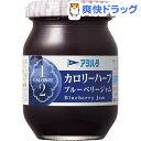 アヲハタ カロリーハーフ ブルーベリージャム(170g)【アヲハタ】