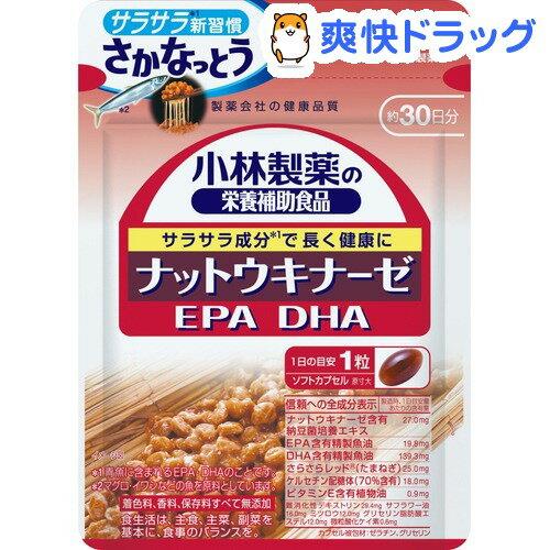 小林製薬 栄養補助食品 ナットウキナーゼ・DHA・EPA(30粒入)【小林製薬の栄養補助食品】