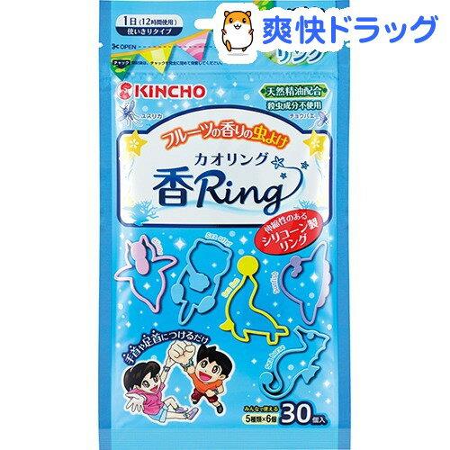 虫よけ 香リング ブルー 天然精油配合(30コ入)【香Ring(カオリング)】