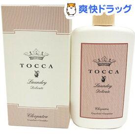 トッカ ランドリーデリケート クレオパトラの香り(235mL)【TOCCA(トッカ)】