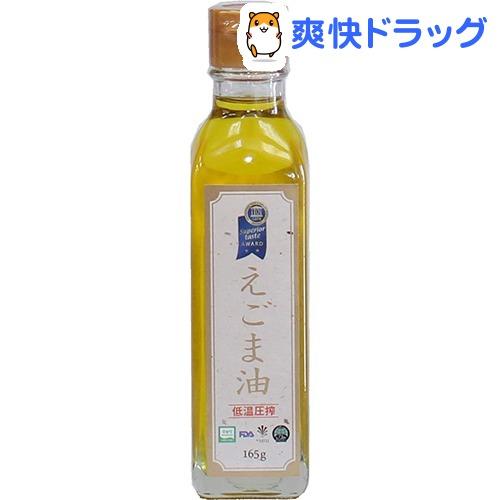 えごま油 低温圧搾 10895(165g)