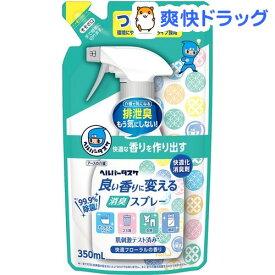 ヘルパータスケ 良い香りに変える 消臭スプレー 快適フローラルの香り つめかえ用(350ml)