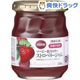 マービー 低カロリーストロベリージャム 瓶詰(230g)【マービー(MARVIe)】