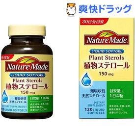 ネイチャーメイド 植物ステロール(73.4g(120粒入))【ネイチャーメイド(Nature Made)】