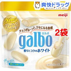 ガルボ 香りとコクのホワイト パウチ(60g*2袋セット)