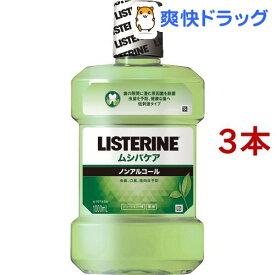 薬用リステリン ムシバケア マウスウォッシュ(1000ml*3コセット)【n8x】【z8n】【LISTERINE(リステリン)】