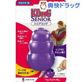 シニアコング Mサイズ(1コ入)【コング】