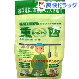 シリンゴル重曹(2kg)