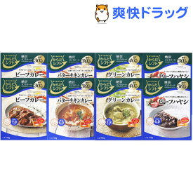 からだシフト 糖質コントロール レトルトカレー&ビーフハヤシ アソートセット(8食入)【からだシフト】