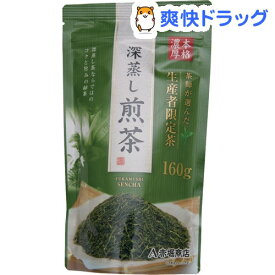 赤堀商店 本格濃厚 深蒸し煎茶(160g)【赤堀商店】